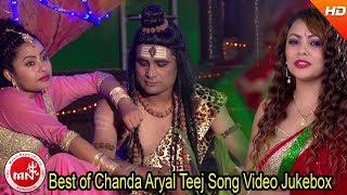 Best Of Chanada Aryal Teej Song Video Jukebox    Trisana Music