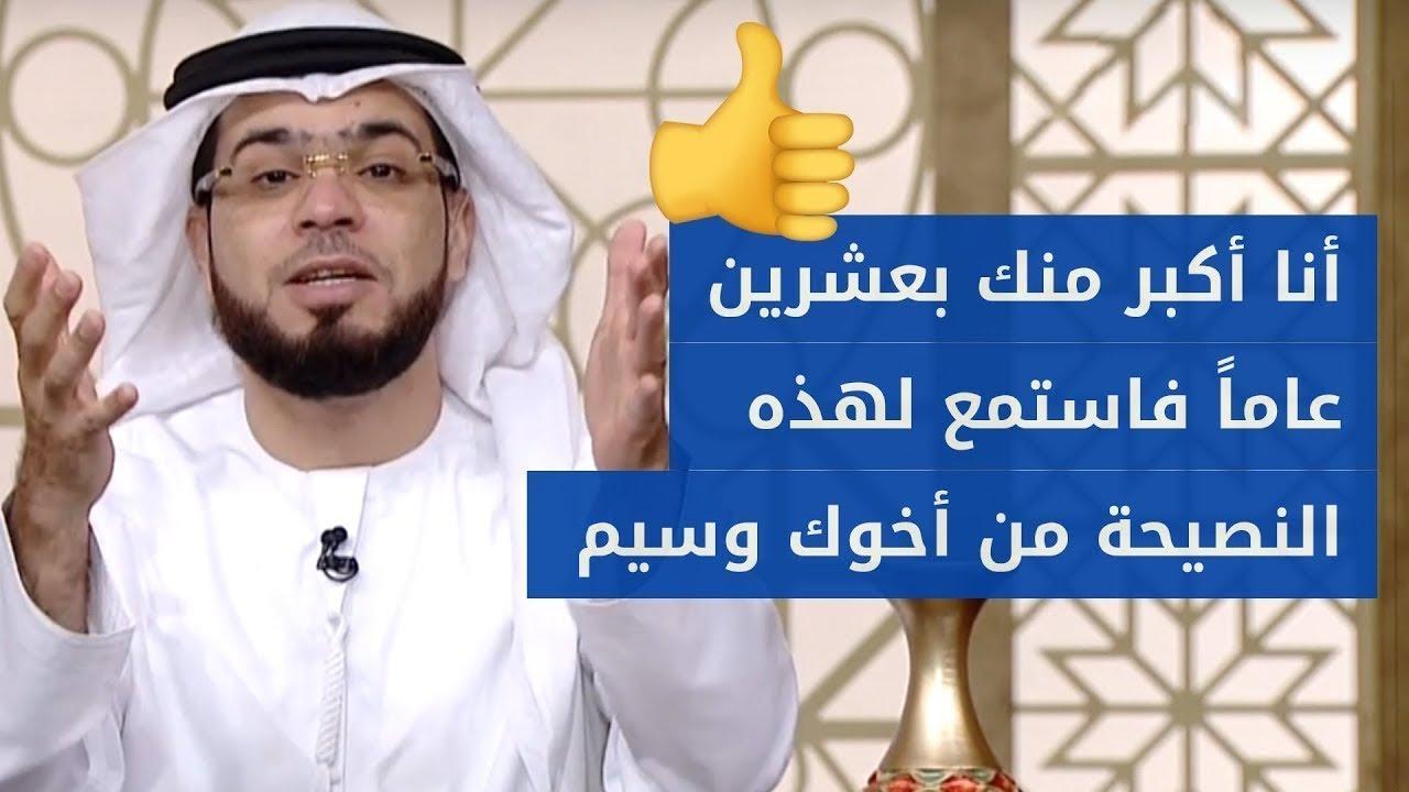 من أجمل اتصالات البرنامج .. نصيحة هامة جداً جداً للشباب من تجربة الشيخ د. وسيم يوسف
