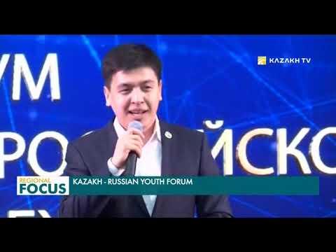 Қостанайда Қазақстан-Ресей жастарының форумы өтуде