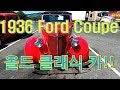 [CANADA TRUCKER][Vlog #145] Ford 1936 Coupe on I-84,  ?? ?? ??? ??? ???!!!