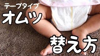 オムツ替えどうしてる?替え方の手順☆ thumbnail