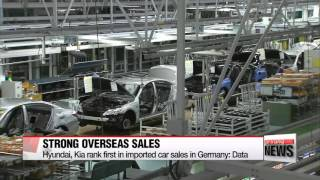 Hyundai, Kia rank first in imported car sales in Germany nn명차 본고장 독일서 현대기아차 ′수입차