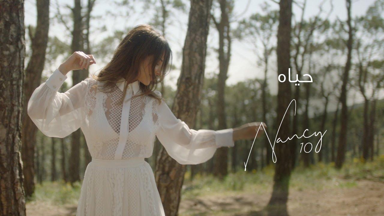Nancy Ajram - Hayat (Official Lyric Video) / نانسي عجرم - حياه