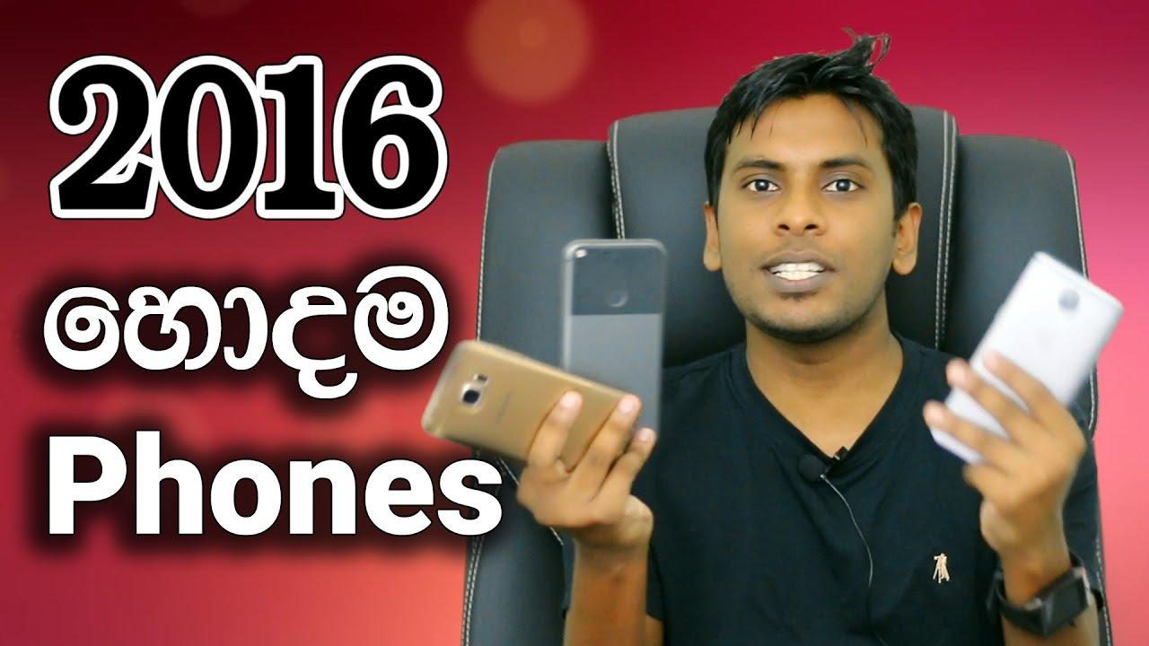 The Best Smartphones in 2016 Sri Lanka