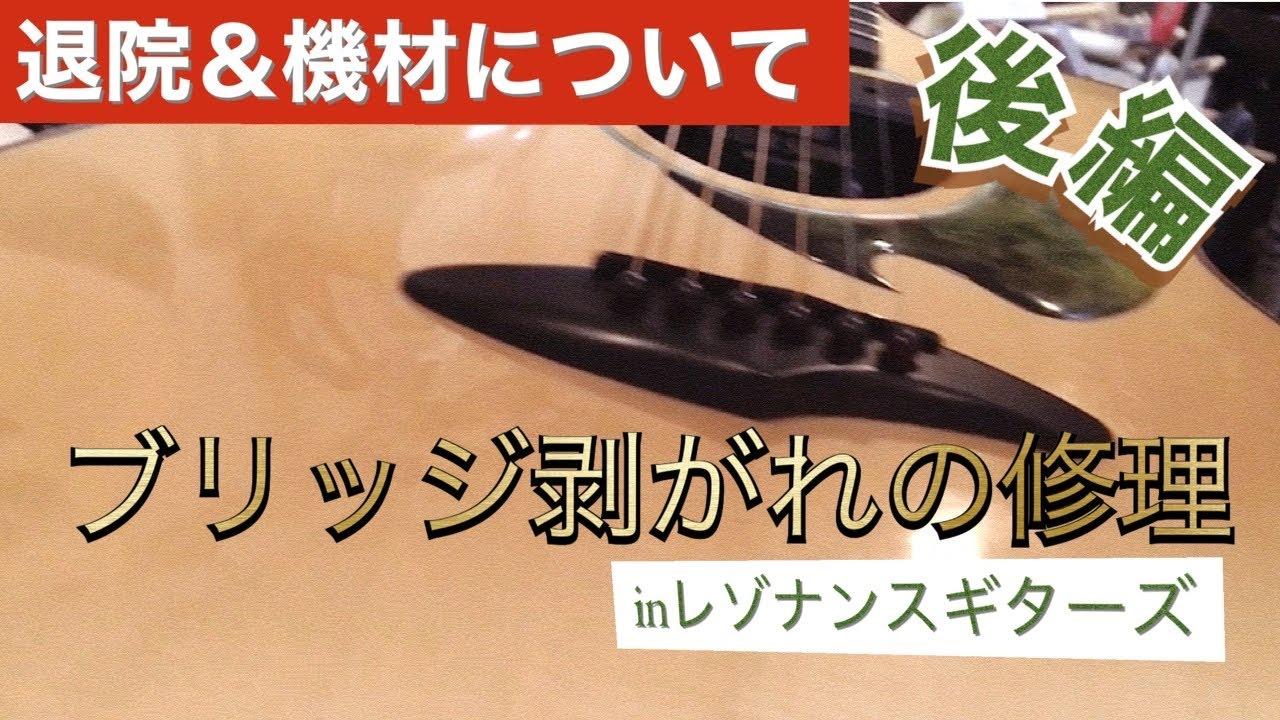 【後編】ブリッジ剥がれの修理&機材について 〜ギター工房「レゾナンスギターズ」に行ってきた!