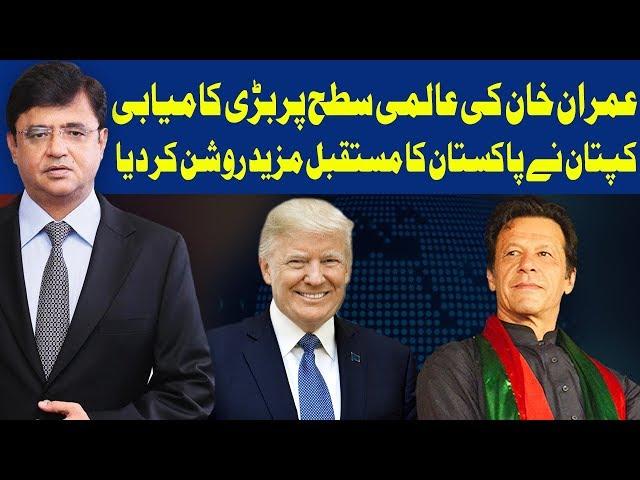 Dunya Kamran Khan Kay Sath   22 January 2020   Dunya News