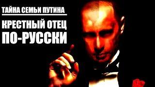 Крестный отец по-русски   Правда о семье Владимира Путина - Гражданская оборона