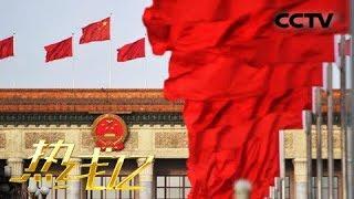 《热线12》国务院修改六部行政法规部分条款促进简政放权 20190412   CCTV社会与法