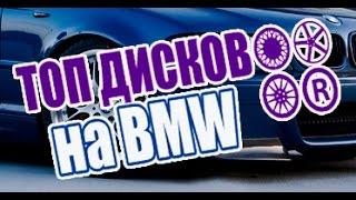 Обзор лучших дисков на BMW! Выбор литья разных размеров на E39, E46, E53. Топ стилей(, 2016-06-06T03:21:49.000Z)