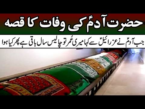 Hazrat Adam AS Ki Wafat Ka Qissa | Death Story of Prophet Adam (AS) in Urdu