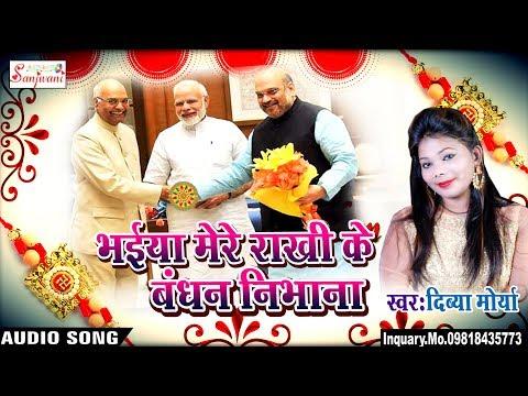 भईया मेरे राखी के बंधन निभाना. || New Hindi Hit Raksha Bandhan.Songs.Divya Morya
