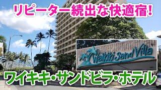ワイキキ・サンドビラ・ホテル [Myハワイ]