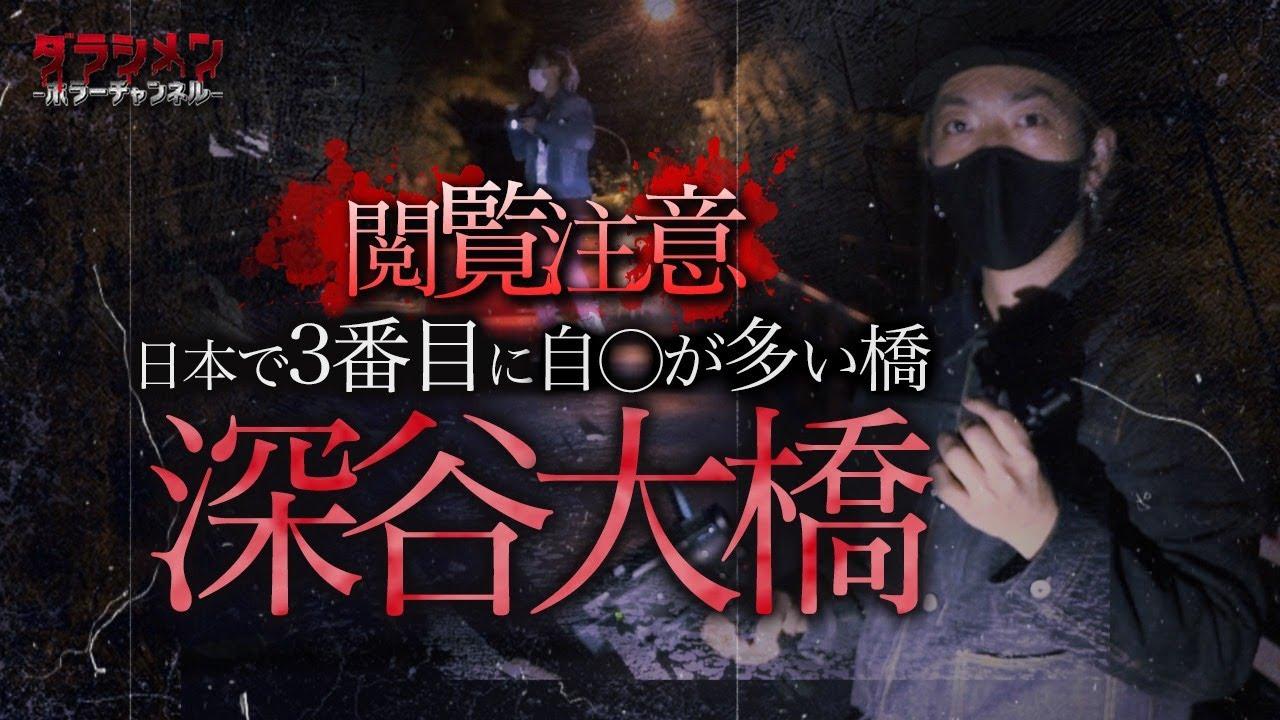 【心霊】リアルに怖い橋・深谷大橋・全国3番目に自○が多い橋 ※English sub 【Japanese horror】The 3rd most deadly suicide spot.