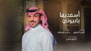 ماجد الرسلاني - اسعديها يابيوتي (حصرياً) | 2019