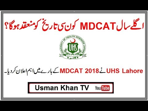 When MDCAT 2018 will be conducted by UHS Lahore .
