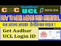 How To Make Aadhar User Credential & Get Aadhar