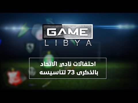 "Game Libya ""احتفالات نادي الاتحاد بالذكرى 73 لتأسيسه"""