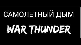 как включить и настроить самолётный дым в War Thunder