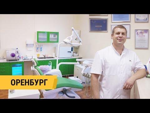 """Проектирование стоматологии  """"Альфа Дент"""" Оренбург/ FORDENT"""