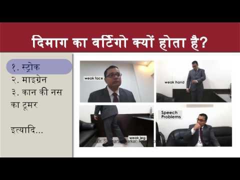 Vertigo / Chakkar Part 2 www.mysmartpatient.com