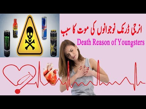 Effects of Energy Drinks on the Teenage Body-انرجی ڈرنک نوجوانوں کی موت کی وجہ