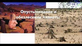 видео Антропогенные факторы