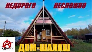 Дом Шалаш. Как это было...