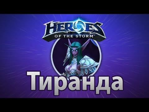 видео: heroes of the storm — Тиранда