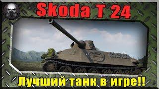 Skoda T 24 - Просто лучший танк в игре, это божественно!  ~World of Tanks~