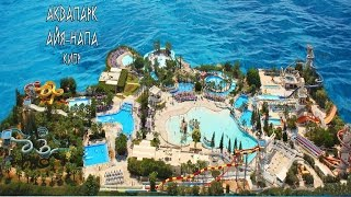 Аквапарк Айя-Напа. Кипр. Waterpark Ayia Napa. Cyprus.(Наш сайт-блог и путеводитель по странам, где мы путешествовали http://new-horizons.tv/ Вконтакте наша группа: http://vk.com/..., 2016-06-08T15:35:44.000Z)
