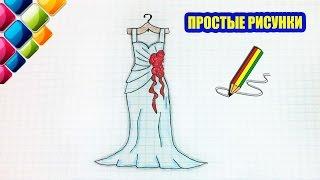 Простые рисунки #405 Рисуем красивое платье