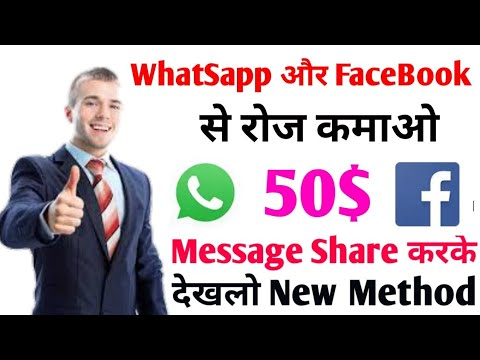 WhatSapp और FaceBook से रोज कमाओ 50$ Message Share करके !! Best Earning Method 2019