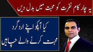 Ways You Can Earn The Respect Of Others | Qasim Ali Shah