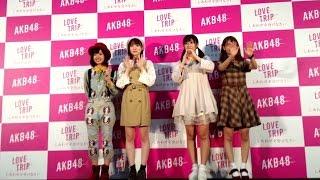 2016.10.09 AKB48「Love trip」 秋祭り(個別握手会 パシフィコ横浜)