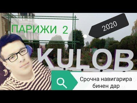 НАВИГАРИХО ДАР ШАХРИ КУЛОБ 2020