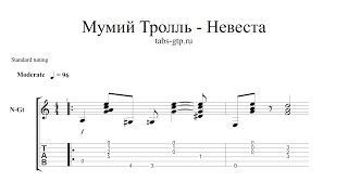 Мумий Тролль - Невеста - ноты для гитары табы аранжировка