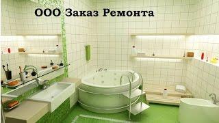 Ремонт совмещённого санузла ЦЕНА 950$
