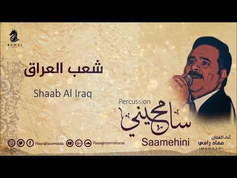 عماد رامي شعب العراق ( إيقاع ) من البوم سامحيني ¦¦ Imad Rami Shaab Al Iraq – Album Saamehini
