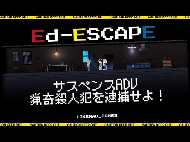 「犯人を捜し出せ!」脱出ADV『Ed-ESCAPE』8月中公開予定