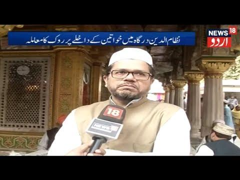 Farid Ahmed Nizami Reacts To Plea Seeking Entry Of Women In  Nizamuddin Dargah