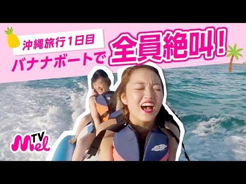 【沖縄】バナナボートで全員絶叫!美ら海水族館、おしゃカフェ、車内トーク盛りだくさん初日編