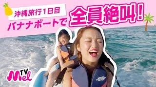 【沖縄】バナナボートで全員絶叫!美ら海水族館、おしゃカフェ、車内トーク盛りだくさん初日編 thumbnail