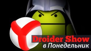 Droider Show #61. Ватага Nexusов и красные трусы