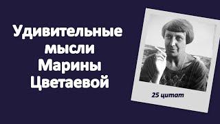 Удивительные мысли Марины Цветаевой. 25 цитат