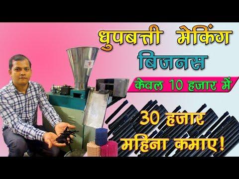 Agarbatti Making Machine Manufacturers || अगरबत्ती  मेकिंग मशीन के विक्रेता