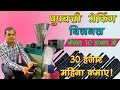 Best Small Business Ideas for Rural Area in India || Dhoop batti manufacturing business ideas