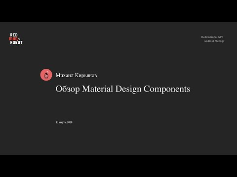 Обзор Material Design Components