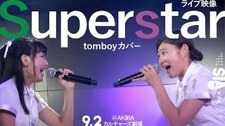 今を燃やしましょう【「Superstar」9.2ライブ映像】AIS(アイス)