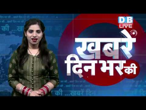 6 April 2019 |दिनभर की बड़ी ख़बरें | Today's News Bulletin | Hindi News India |Top News | #DBLIVE