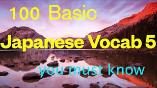 Absolute beginner, 100 Random Basic Japanese Vocabulary #5 audiobook (超初心者向け基礎単語100語 #5 聞き流し)